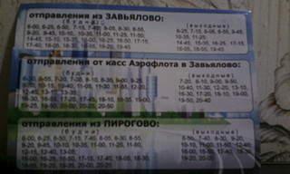 1600 X 960 319.5 Kb 1600 X 960 305.1 Kb 341 маршрутка (Завьялово-Пирогово)