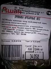 1944 X 2592 366.5 Kb Валим магазины (отзывы о магазинах Ижевска и Удмуртии)