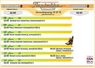 1707 X 1212 647.2 Kb Автомобильный кинотеатр 'Парковка'