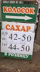 1456 X 2592 314.1 Kb 1456 X 2592 196.2 Kb Обсуждение цен на сахар
