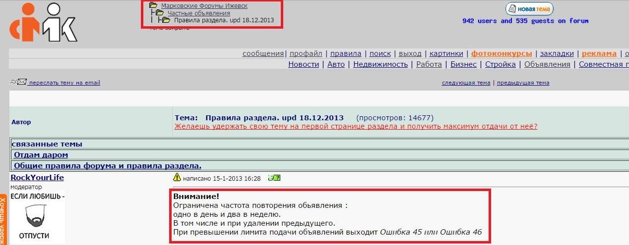Подать объявление марковский форум доска бесплатных объявлений в волгодонс