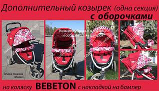 1044 X 600 208.8 Kb ТЮНИНГ детских колясок и санок, стульчиков для кормления. НОВИНКА Матрасик-медвежонок