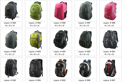 673 X 454 266.1 Kb 671 X 455 230.9 Kb 673 X 476 225.1 Kb СТЕЛЗ сумки, рюкзаки, для фитнеса, молодежные и прочие РАСПРОДАЖА - Собираем!