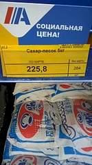1456 X 2592 300.0 Kb Обсуждение цен на сахар