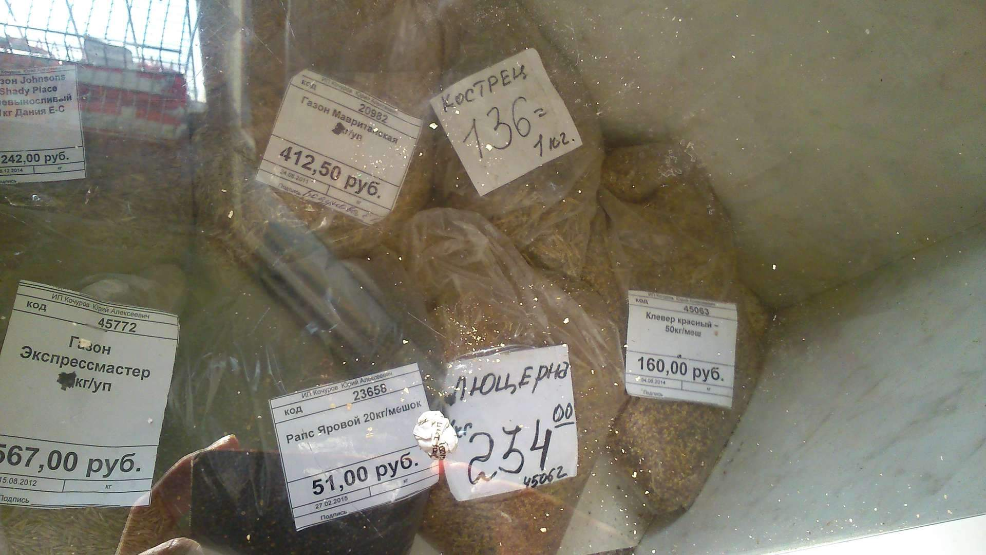 семена горчицы от сахарного диабета