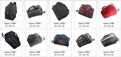 672 X 316 150.7 Kb 673 X 153 76.4 Kb 401 X 159 40.9 Kb СТЕЛЗ сумки, рюкзаки, д/фитнеса, молодежные, дорожные РАСПРОДАЖА - Собираем Набрали 20%