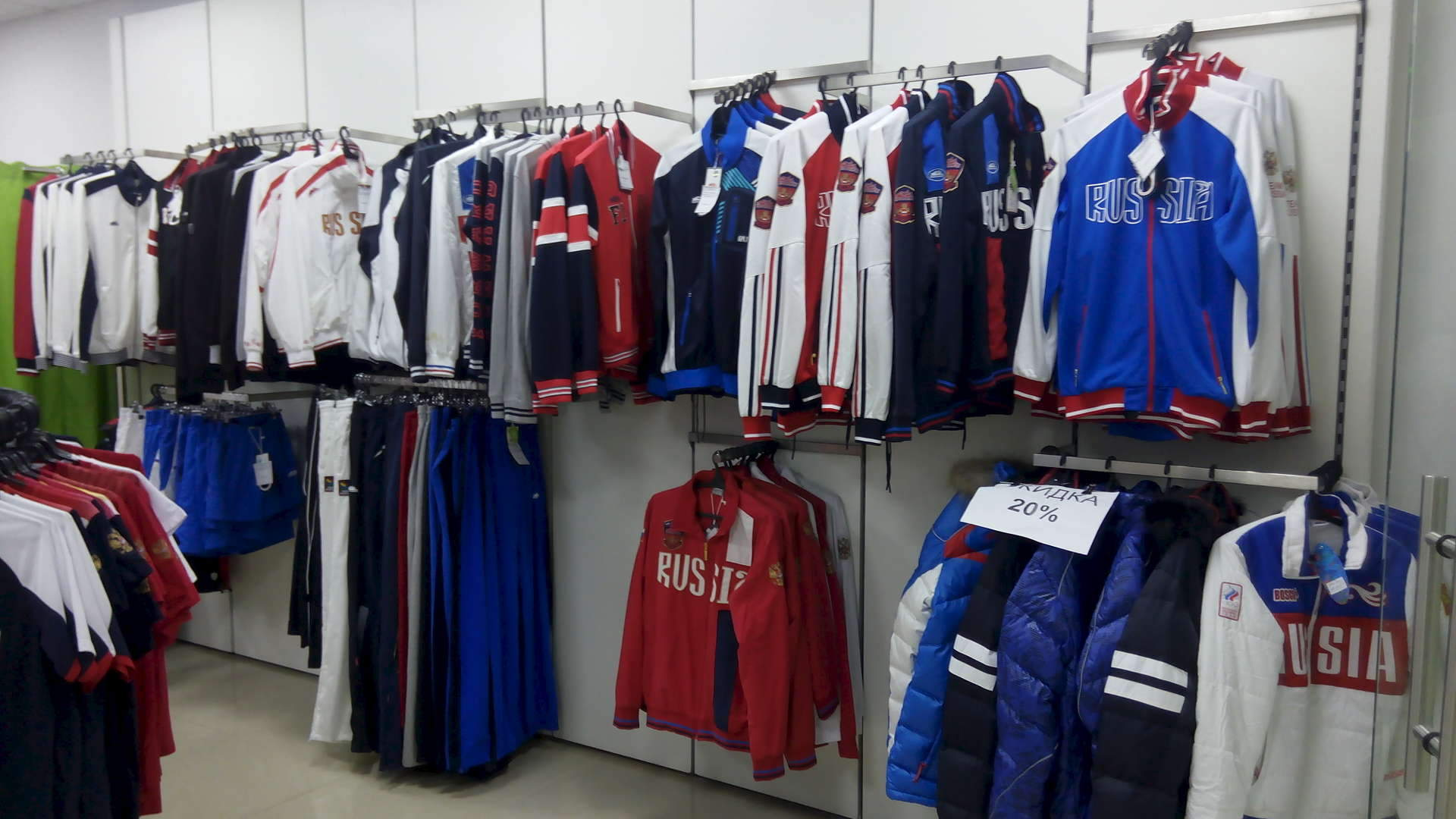 Спортивная Одежда Интернет Магазин Распродажа