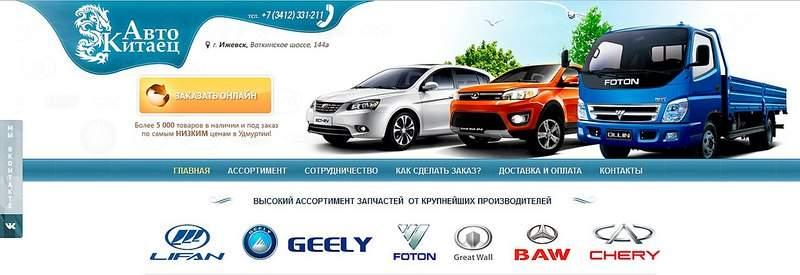 1280 X 440 113.1 Kb Поднебесье ( китайские авто)
