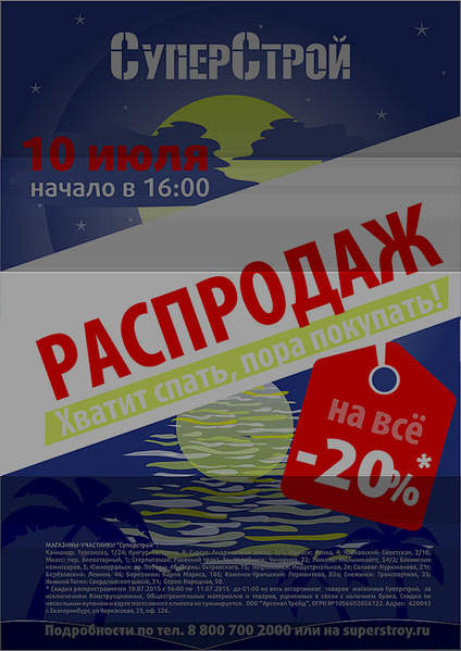 700 X 989 551.1 Kb Акции, скидки, подарки в магазинах Ижевска
