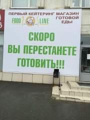 720 X 960 214.6 Kb Food Line Первый кейтеринг магазин