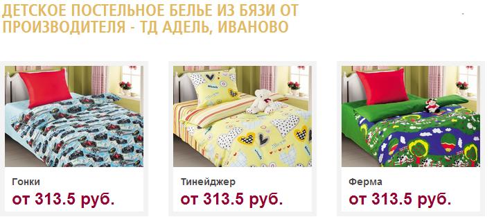 713 x 313 Текстиль + домашка+ ткани = цены супер... стоп 15.07.