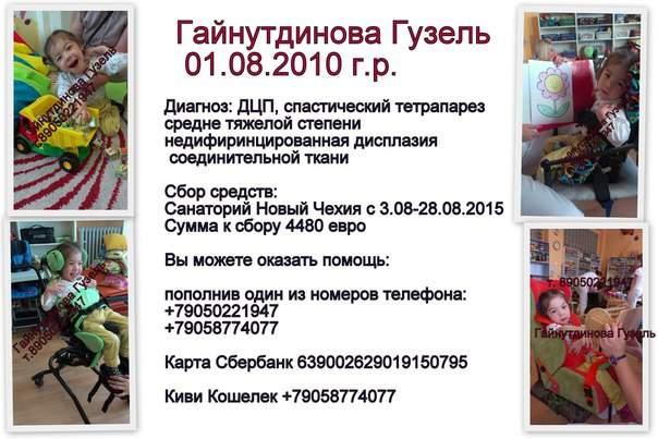 604 x 403 СБОР СРЕДСТВ/ Помогите малышке Гузель! Чехия санаторий Новый 3.08.15 -9курс.
