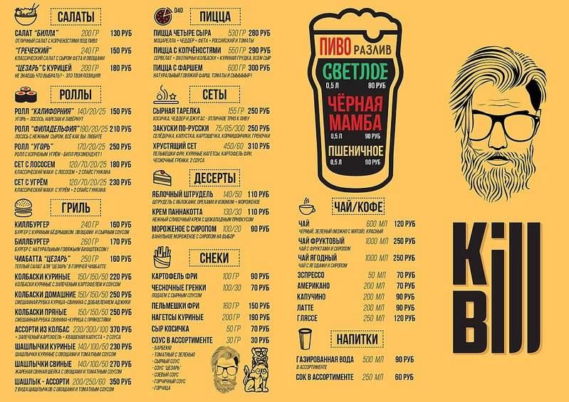 1280 X 905 327.4 Kb Beer Bar KILL BILL