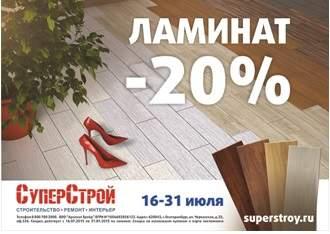 330 x 234 Акции, скидки, подарки в магазинах Ижевска