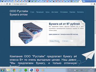 1024 X 768 486.7 Kb Продам сайт по продажи бумаги А4 оптом 2 оптовых поставщика. 200000 руб.