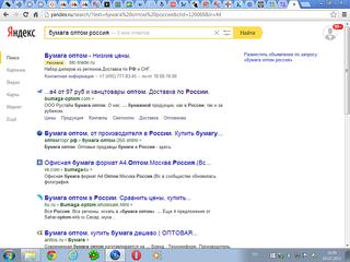 1024 X 768 105.2 Kb 1024 X 768 486.7 Kb Продам сайт по продажи бумаги А4 оптом 2 оптовых поставщика. 200000 руб.