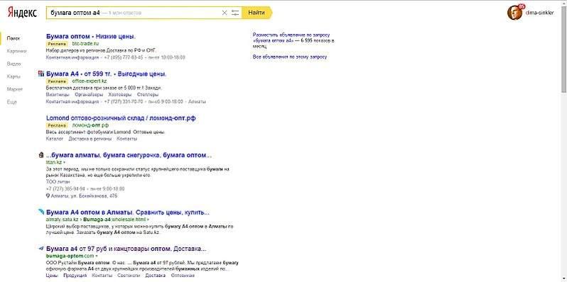 1600 X 797 161.7 Kb Продам сайт по продажи бумаги А4 оптом 2 оптовых поставщика. 200000 руб.