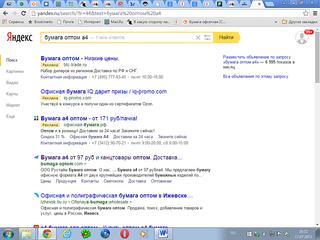 1024 X 768 149.4 Kb Продам сайт по продажи бумаги А4 оптом 2 оптовых поставщика. 200000 руб.