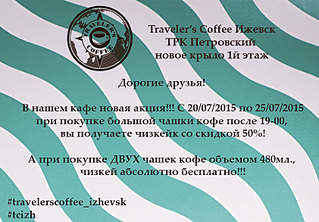 842 X 586 448.8 Kb Traveler's Coffee в ТРК Петровский