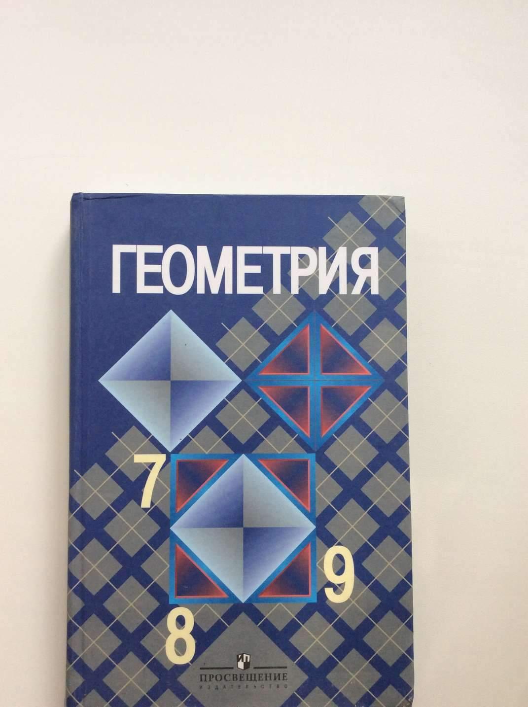 классов геометрия 7 9 pdf для гдз учебник