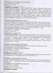 1920 X 2644 467.4 Kb 1920 X 2644 509.9 Kb МФК 'Италмас' N1 - Т.Барамзиной, д.9