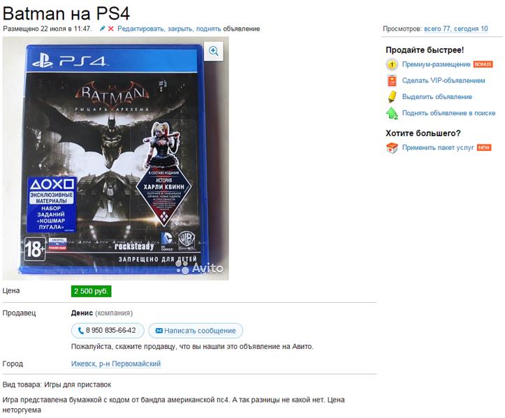 993 X 823 534.4 Kb ПРОДАМ/КУПЛЮ игры для семейства PlayStation
