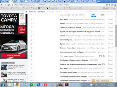 1024 X 768 330.4 Kb Продам сайт по продажи бумаги А4 оптом 2 оптовых поставщика. 200000 руб.