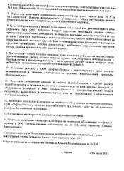 1920 X 2629 504.1 Kb 1920 X 2629 451.8 Kb МФК 'Италмас' - ул.Т.Барамзиной, д.5