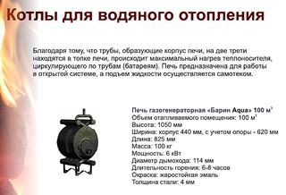 845 X 576 233.0 Kb Газогенераторные печи для загородного дома и дачи, мангалы, барбекю