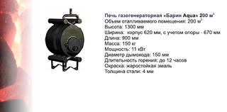 860 X 425 160.7 Kb 845 X 576 233.0 Kb Газогенераторные печи для загородного дома и дачи, мангалы, барбекю