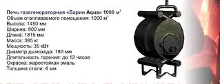 821 X 317 156.7 Kb 710 X 277 110.4 Kb Газогенераторные печи для загородного дома и дачи, мангалы, барбекю