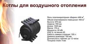 859 X 412 174.0 Kb Газогенераторные печи для загородного дома и дачи, мангалы, барбекю