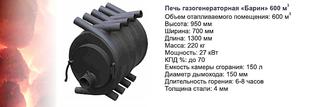 864 X 290 155.8 Kb Газогенераторные печи для загородного дома и дачи, мангалы, барбекю