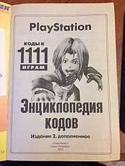 1500 X 2000 360.4 Kb Может кому надо сборник кодов к Playstation 1