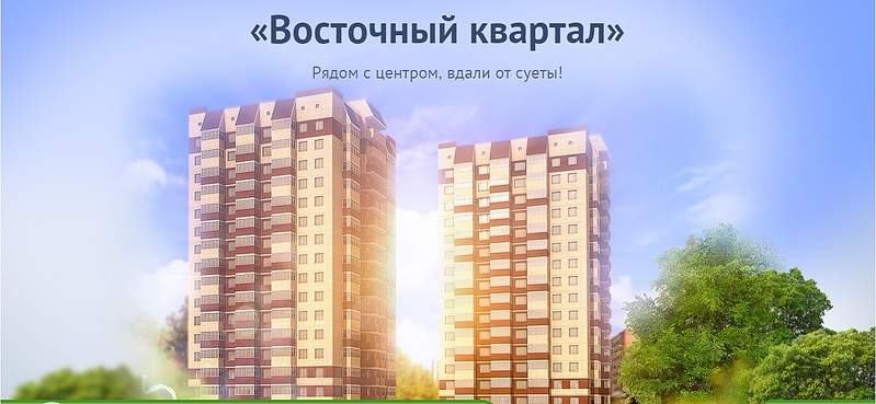 1239 X 572 214.2 Kb ЖК Восточный квартал обсуждение будущих жильцов