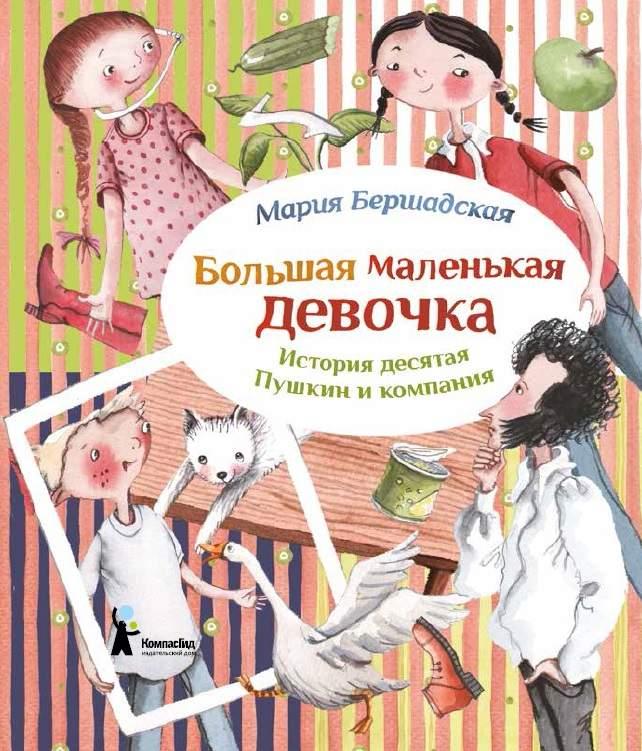 Для собачников станет подарком книга Евы Яниковски Барабулька и Бараб