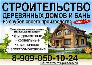 529 X 374 52.2 Kb Строительство домов и бань. Визитки
