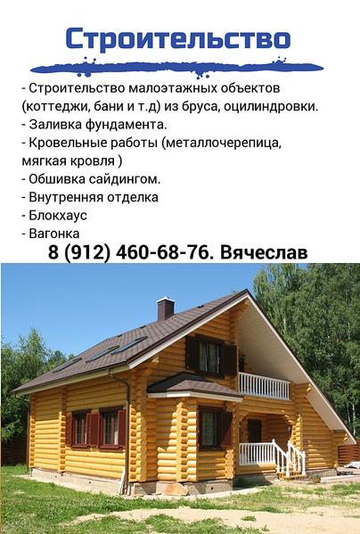 799 X 1185   2.7 Mb Строительство домов и бань. Визитки