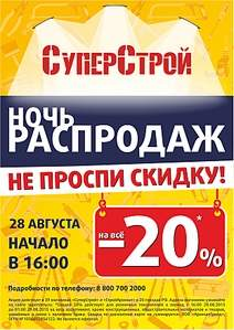 1242 X 1750 902.0 Kb Акции, скидки, подарки в магазинах Ижевска