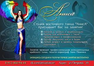 1920 X 1358 277.3 Kb Танец живота для ВСЕХ на Петрова, 39