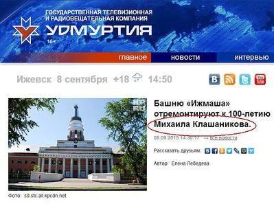 791 X 594  88.3 Kb Моя Удмуртия опозорилась на всю Россию