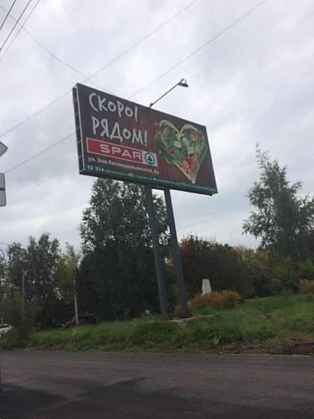 1080 X 1440  88.5 Kb EuroSPAR - магазин готовой еды в Ижевске
