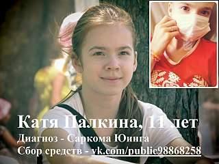 1280 X 960 211.5 Kb сбор средств! палкина екатерина, 11 лет, саркома юинга