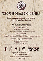992 X 1403 347.6 Kb Traveler's Coffee в ТРК Петровский