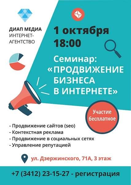 1276 X 1793 561.0 Kb Проводим семинар: продвижение бизнеса в интернете