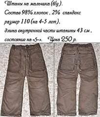 1676 X 1960 255.5 Kb 1955 X 1969 501.0 Kb 1721 X 1944 284.9 Kb Продажа одежды для детей