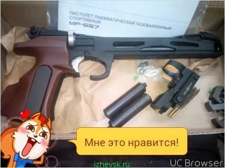 440 x 330 Продам пневматический пистолет МР-657