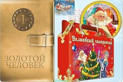 590 X 396 61.0 Kb 591 X 401 71.4 Kb Сбор. ИМЕННЫЕ подарки от Мороза: ВИДЕО с 3д анимацией, шоколад, кружка, паззл, чай и