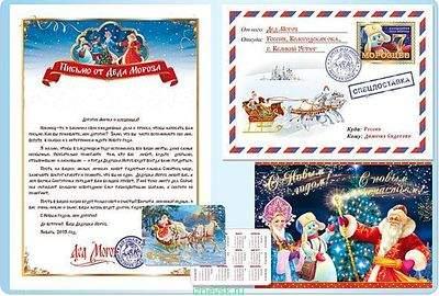 591 X 399 73.2 Kb Сбор. ИМЕННЫЕ подарки от Мороза: ВИДЕО с 3д анимацией, шоколад, кружка, паззл, чай и