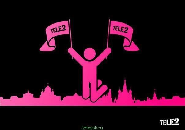 Тула tele2 делает подарки к новому учебному году